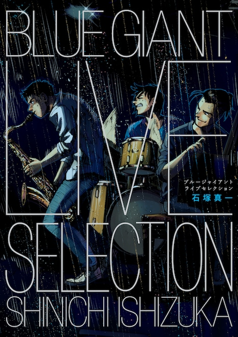 「BLUE GIANT LIVE SELECTION」