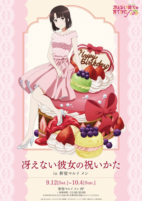 「冴えない彼女の祝いかた in 新宿マルイ メン」の告知画像。