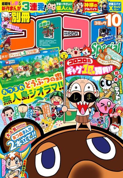 別冊コロコロコミックSpecial10月号