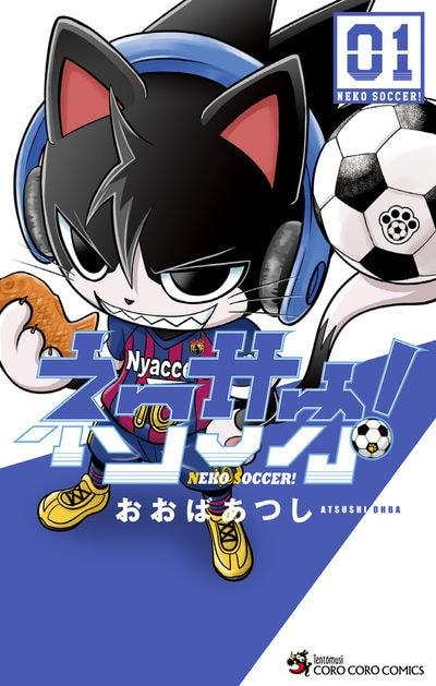 「ネコサカ!」1巻