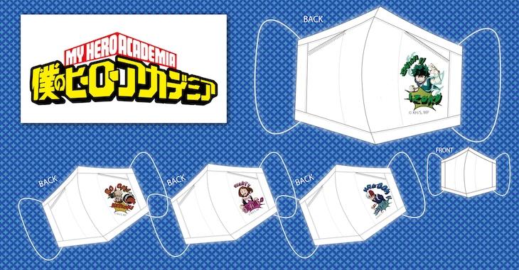 アニメ「僕のヒーローアカデミア」のキャラクターがデザインされた「クールダウンマスク」。