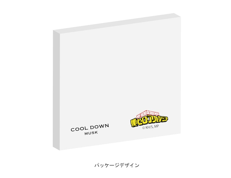アニメ「僕のヒーローアカデミア」の「クールダウンマスク」のパッケージ。