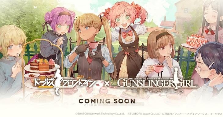 「GUNSLINGER GIRL -IL TEATRINO-」と「ドールズフロントライン」のコラボビジュアル。