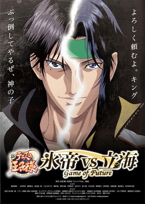 「新テニスの王子様 氷帝 vs 立海 Game of Future」ティザービジュアル