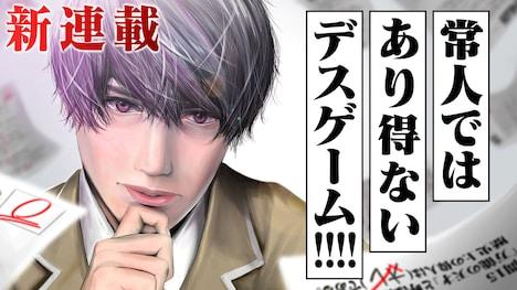 「赤点補終〜バカしかいないデスゲーム〜」ビジュアル