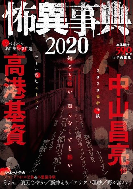 「怖異事典 2020」