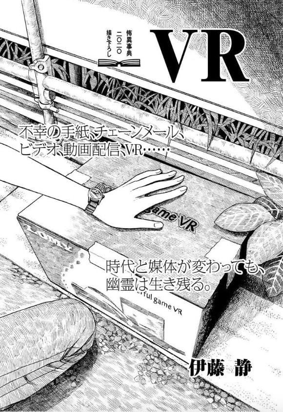 伊藤静「VR」の扉ページ。
