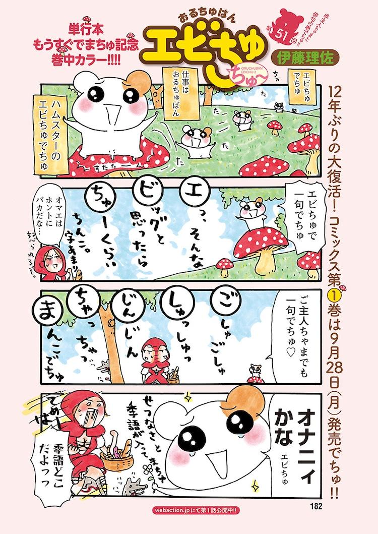 巻中カラーで登場した伊藤理佐「おるちゅばんエビちゅ ちゅ~」。