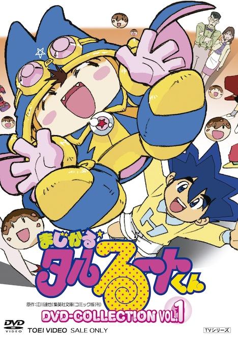 「まじかる☆タルるートくん DVD-COLLECTION VOL.1」