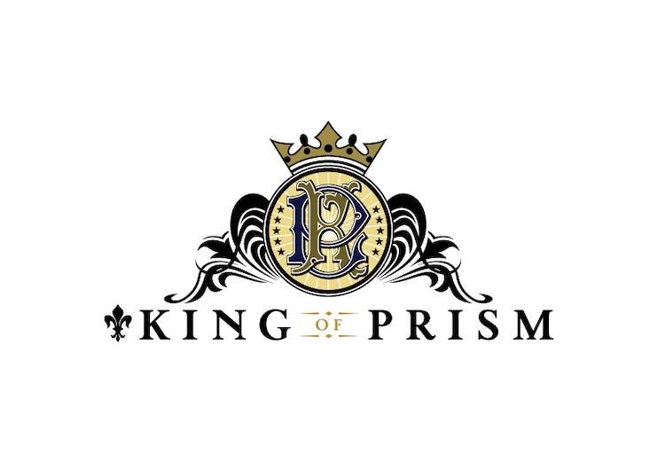 「KING OF PRISM」シリーズロゴ
