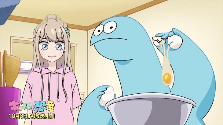 「ギャルと恐竜」アニメ版PV第2弾より。