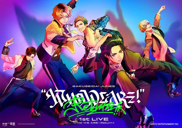 学芸大青春1st LIVE「WHO WE ARE ! Return!!」のキービジュアル。