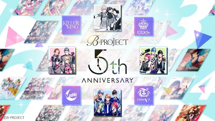 「B-PROJECT 5th Anniversary」特設サイトより。