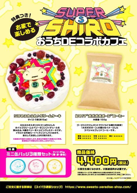 「『SUPERSHIRO』おうちDEコラボカフェ」で販売されるセット。