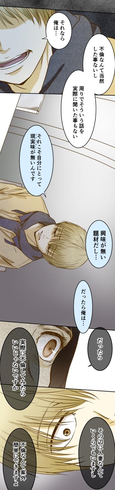 「高木先生の〆切のためなら!」より。