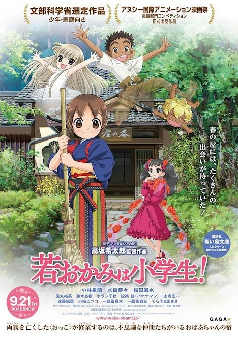 劇場アニメ「若おかみは小学生!」キービジュアル