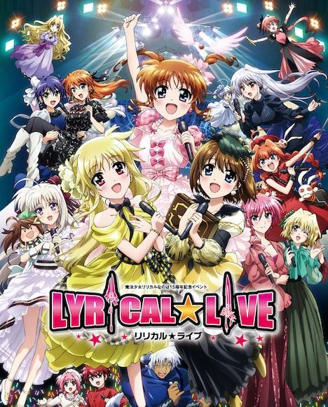 「リリカル☆ライブ」Blu-rayのジャケットイラスト。