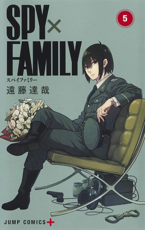 「SPY×FAMILY」5巻