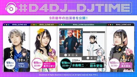 「D4DJ First Mix」9月配信回の出演者。