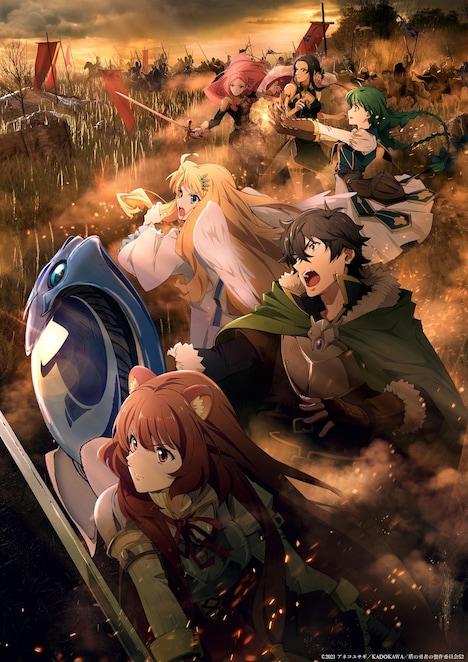 「『盾の勇者の成り上がり』Season2」新ビジュアル