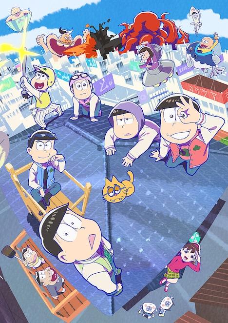 TVアニメ「おそ松さん」第3期のメインビジュアル。