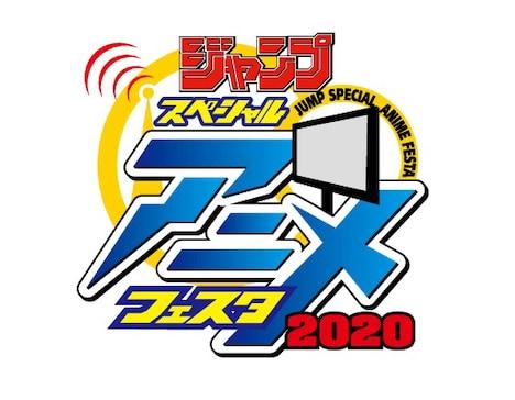 「ジャンプスペシャルアニメフェスタ2020」ロゴ