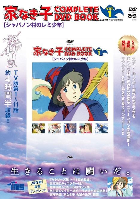 「家なき子 COMPLETE DVD BOOK vol.1」のジャケット。