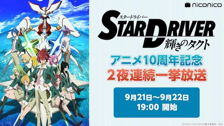 STAR DRIVER 輝きのタクト」放送10周年記念、9月21日・22日にニコ生 ...