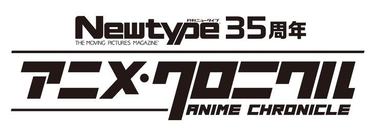 「Newtype35周年アニメ・クロニクル」ロゴ