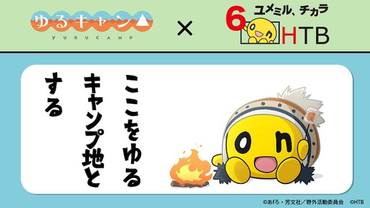 「ゆるキャン△」と北海道テレビ放送のコラボビジュアル。