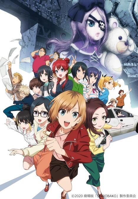劇場版「SHIROBAKO」キービジュアル