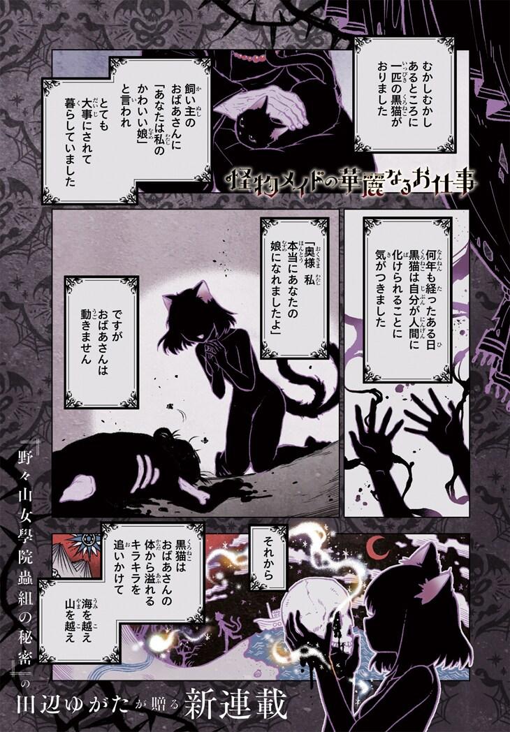 「怪物メイドの華麗なるお仕事」1巻より。