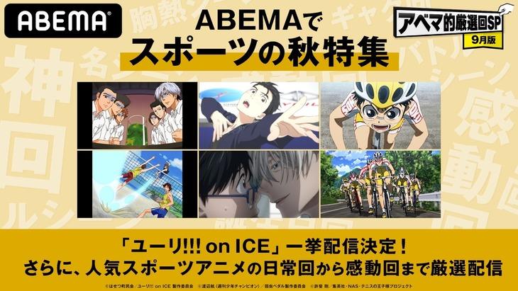 「ABEMAでスポーツの秋特集」バナー