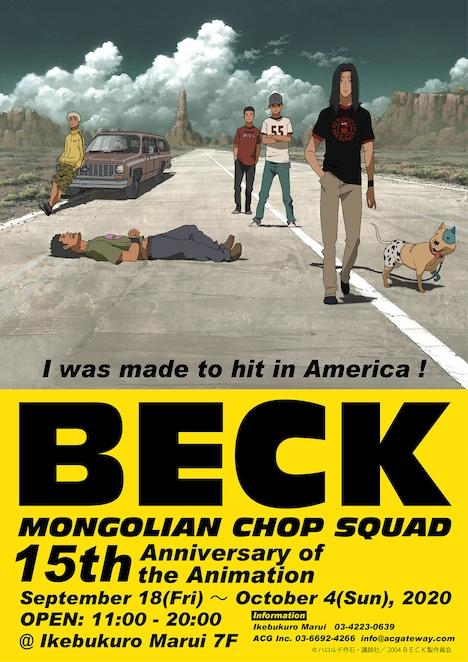 「アニメ『BECK』15周年記念展~I was made to hit in America!~」ビジュアル