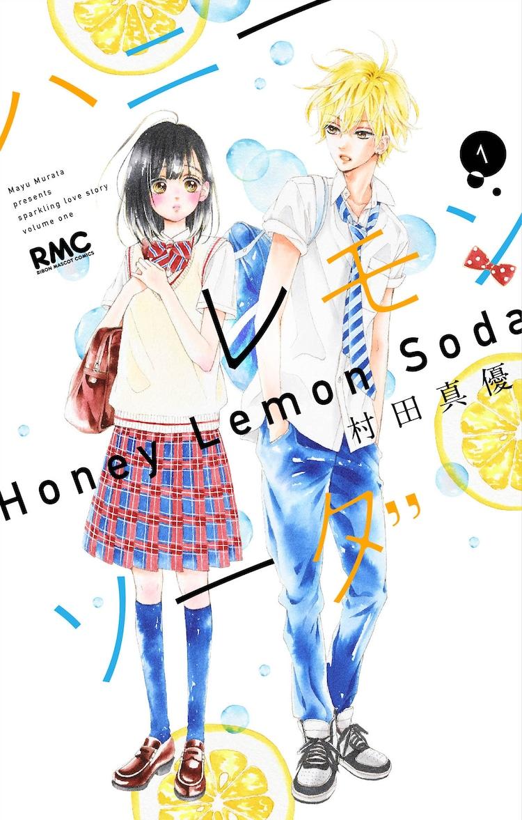 Murata Mayu's 'Honey Lemon Soda' Manga Gets Live-Action Film