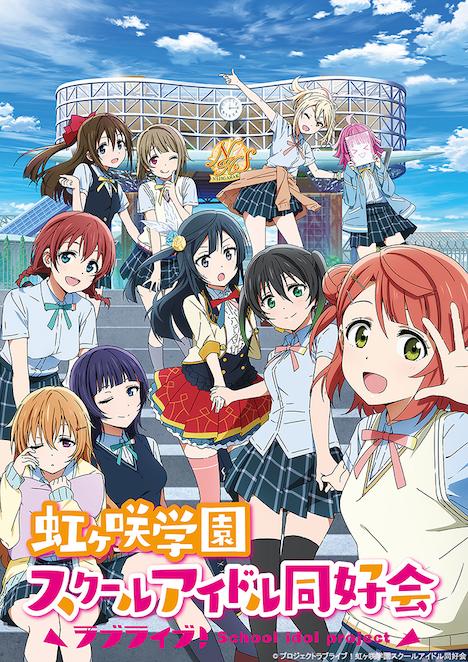 TVアニメ「ラブライブ!虹ヶ咲学園スクールアイドル同好会」キービジュアル