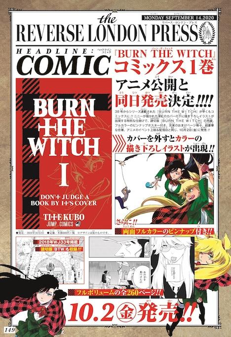 週刊少年ジャンプ41号に掲載された1巻発売の告知。(c)久保帯人/集英社