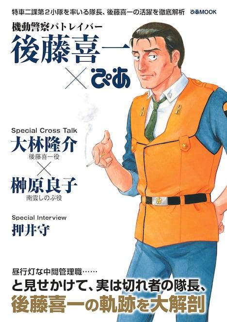 「機動警察パトレイバー 後藤喜一ぴあ」
