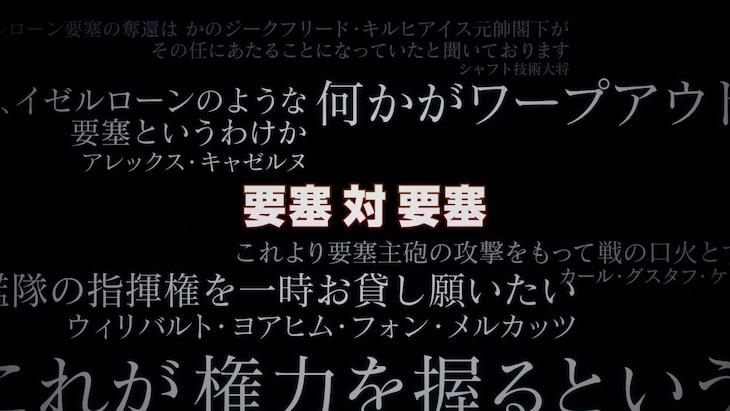 アニメ「銀河英雄伝説 Die Neue These」続編決定特報PVより。