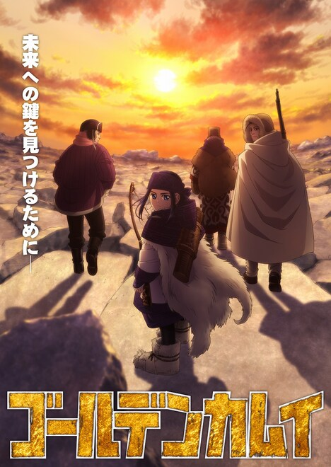TVアニメ「ゴールデンカムイ」第3期キービジュアル第2弾。