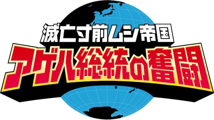 「滅亡寸前ムシ帝国 アゲハ総統の奮闘」ロゴ