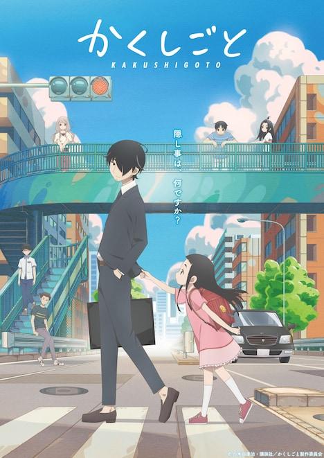 TVアニメ「かくしごと」ビジュアル