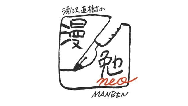 「浦沢直樹の漫勉neo」ロゴ
