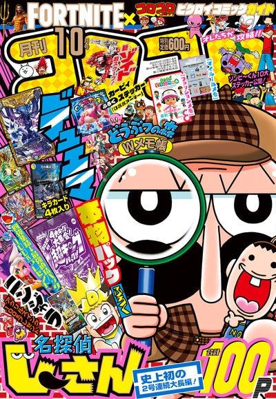 月刊コロコロコミック10月号