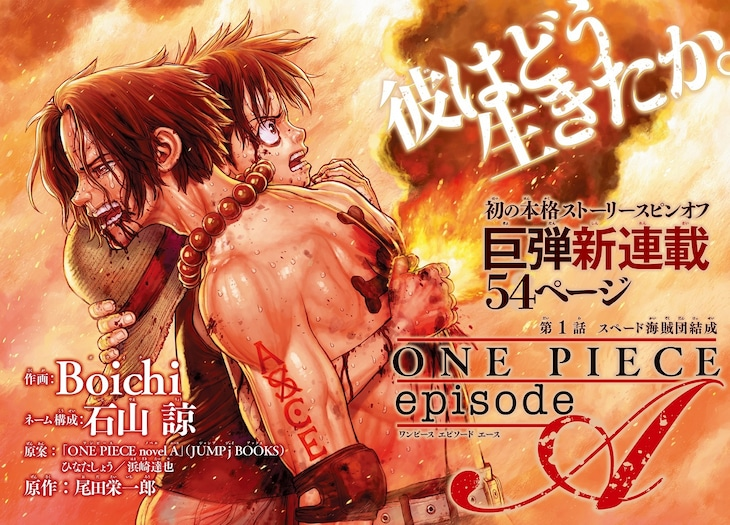 「ONE PIECE episode A」より。(c)尾田栄一郎・Boichi・石山諒/集英社