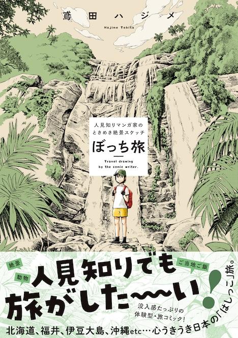 「ぼっち旅 ~人見知りマンガ家のときめき絶景スケッチ~」(帯付き)