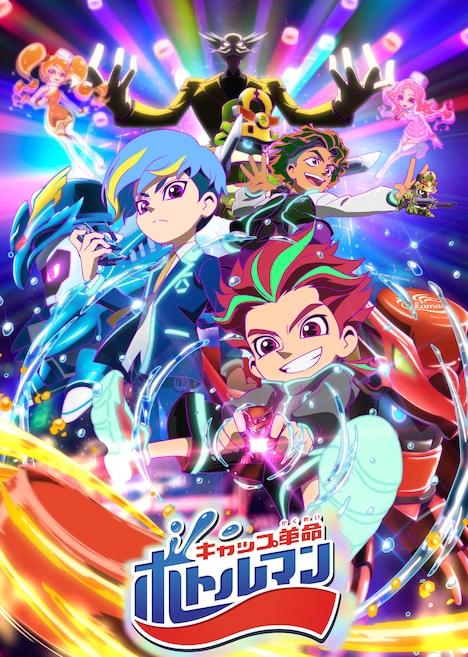 アニメ「キャップ革命 ボトルマン」キービジュアル