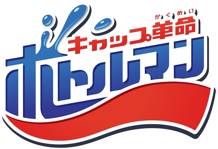 「キャップ革命 ボトルマン」ロゴ