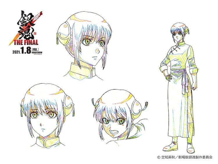 Kagura character setting picture.