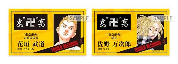 「東京卍會 會員カード風 名刺サイズカード」
